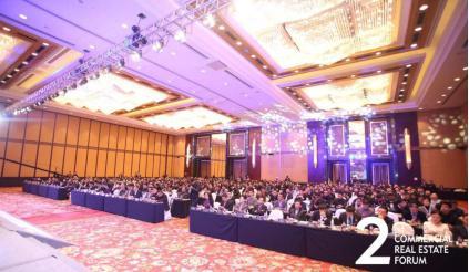第二届全国中小城市商业创新发展论坛举行