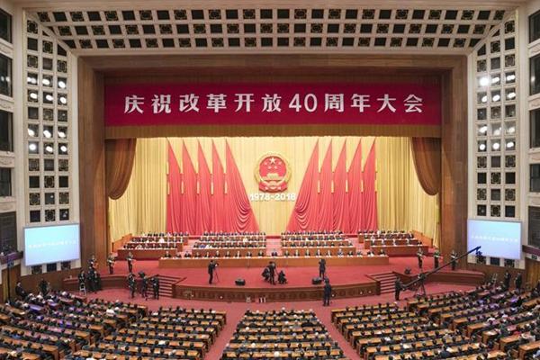 庆祝改革开放40周年大会在北京举行