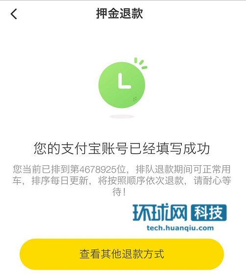 500万ofo用户线上排队退押金 ofo:线下线上没区别