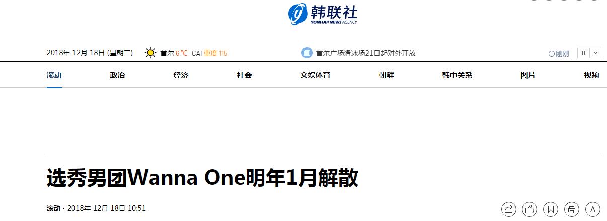 韩男团Wanna One明年1月解散 3天前其粉丝追星致飞机延误