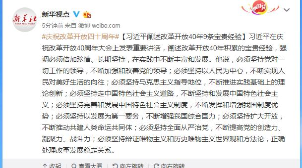 习近平阐述改革开放40年9条宝贵经验