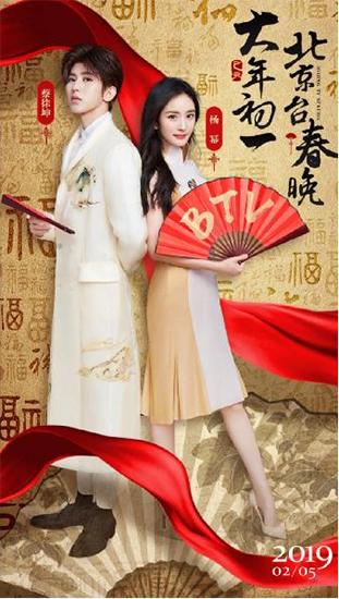 杨幂蔡徐坤代言2019北京台春晚海报曝光