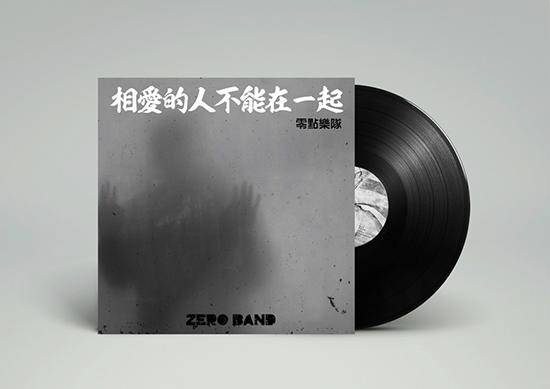 零点乐队《相爱的人不能在一起》谱写爱情常态
