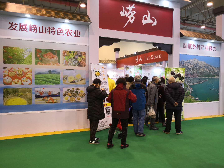 崂山特色农产品成功亮相2018青岛国际品牌农产品博览会