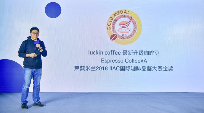 瑞幸咖啡企业API平台开放 建行顺丰等成首批合作伙伴