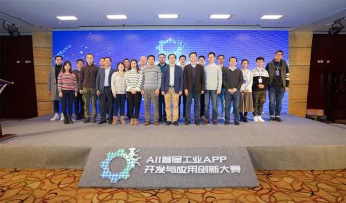首届工业APP开发与应用创新大赛十二强:华为云