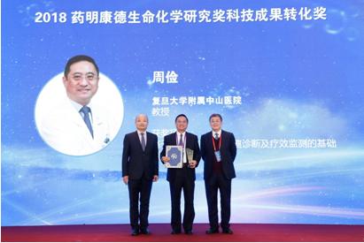 """第十二届""""药明康德生命化学研究奖""""在京揭晓"""
