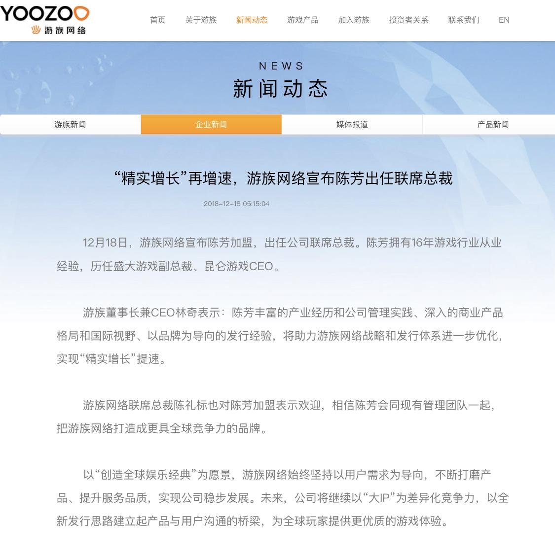 游族网络宣布陈芳出任联席总裁
