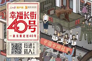 人民日报联合快手 一条长街看尽改革开放40年