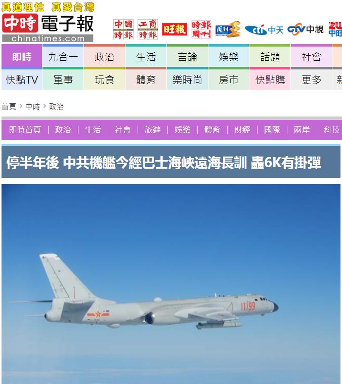 台防务部门证实轰6K巴士海峡远海长训,台媒:挂弹了