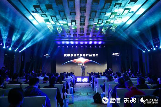 技徳系统发布软硬件新品 助力国产信息化事业发展