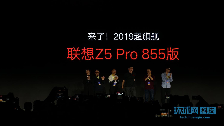 联想Z5 Pro 855版全球首发12G内存