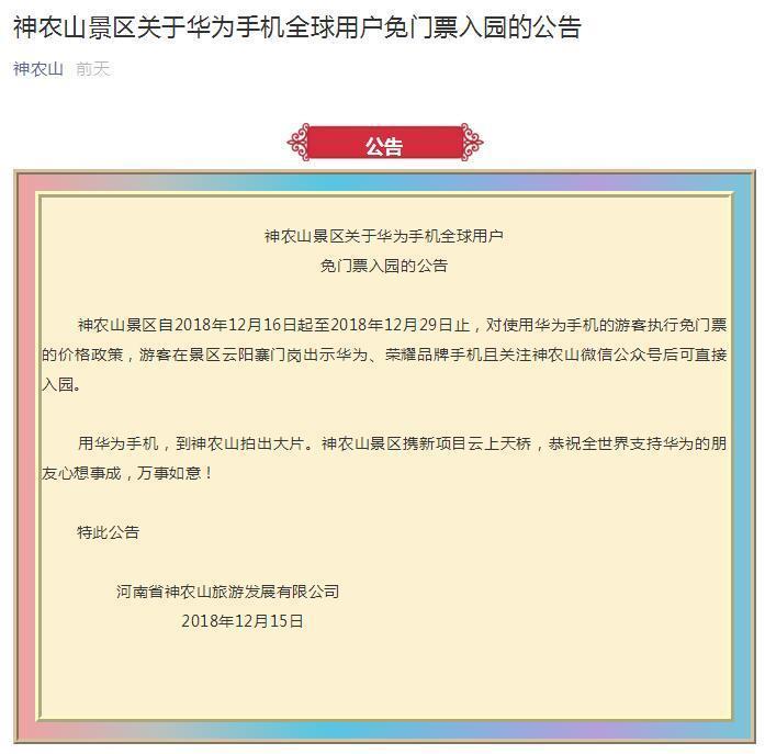 一景区称持华为手机免门票惹争议:营销or歧视?