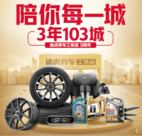 途虎工场店3周年庆 103城惊喜不停