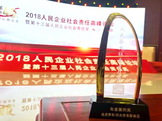途虎养车荣获第十三届人民企业社会责任奖