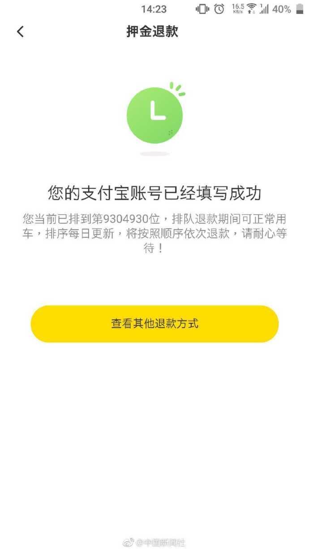 ofo小黄车退押金排号已超900万人 网友:要摇号吗?
