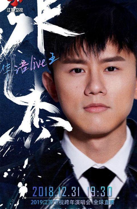 江苏卫视官宣跨年晚会明星阵容 毛不易张杰加盟