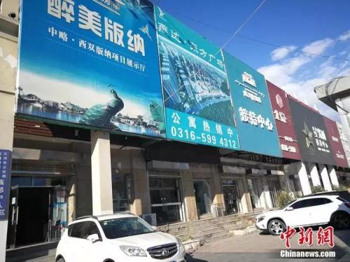 2018年10月,燕郊售楼一条街,几家售楼处店里店外不见一个看房客。中新网记者 邱宇