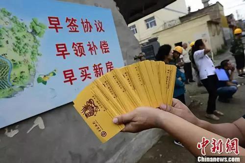 资料图:呼和浩特某棚户区居民收到首批征拆补偿款。 中新社记者 刘文华 摄