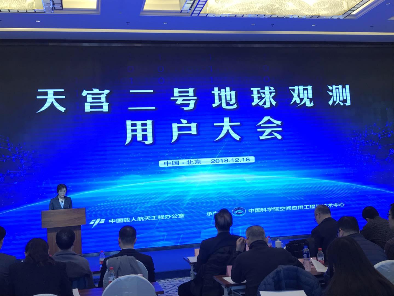 天宫二号地球观测用户大会在京召开