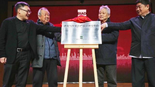 《中国20世纪建筑遗产大典(北京卷)》首发