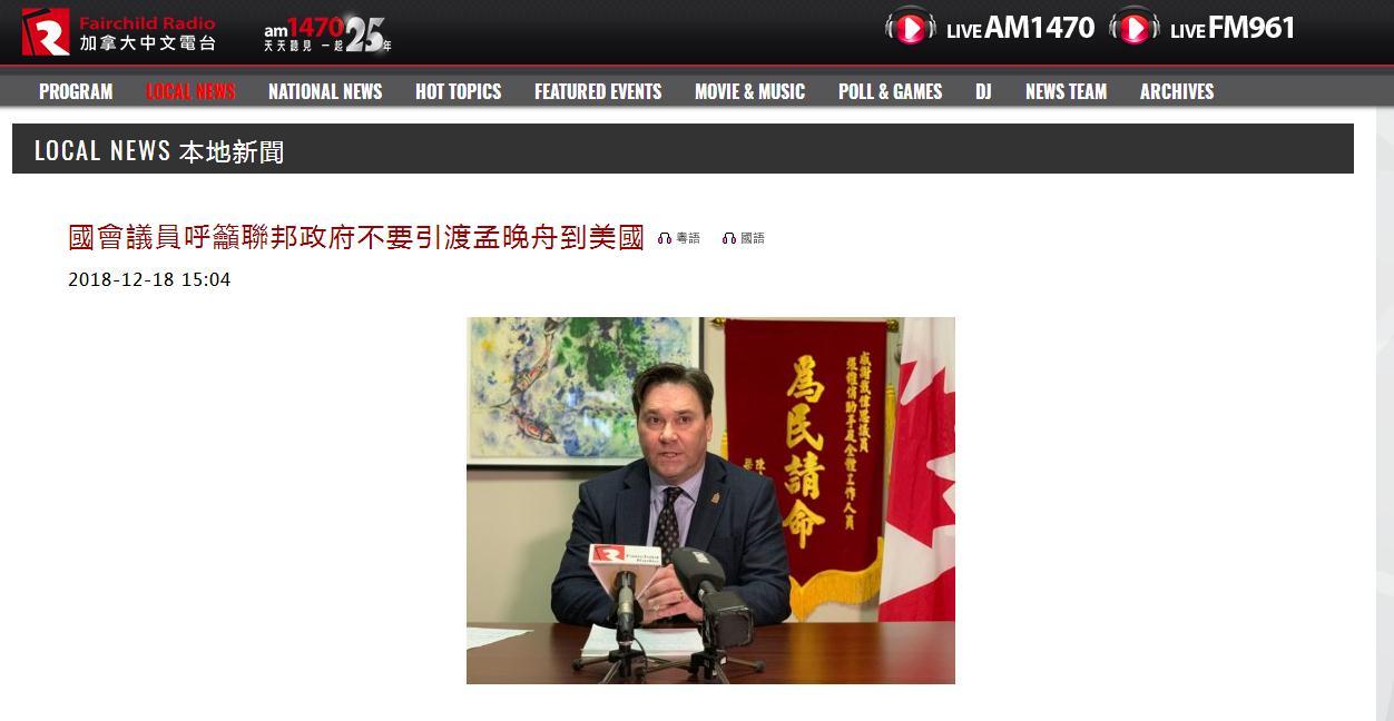 加拿大议员喊话特鲁多:别受特朗普摆布,应拒绝引渡孟晚舟