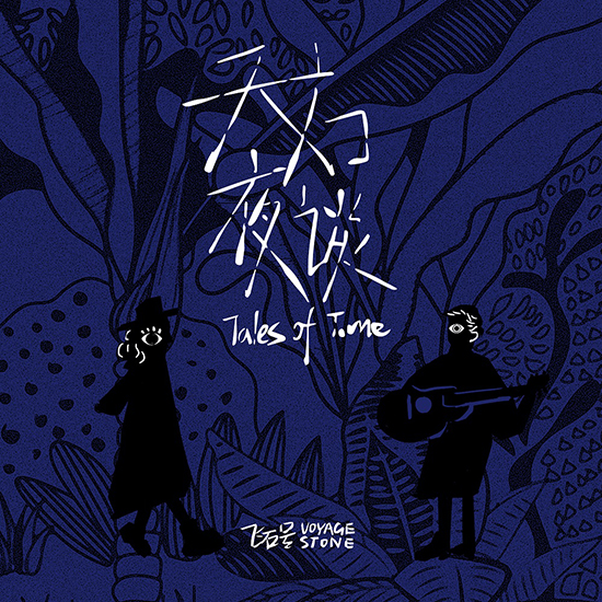 飞石号创作专辑《天方夜谈》上线 体味旅行游记