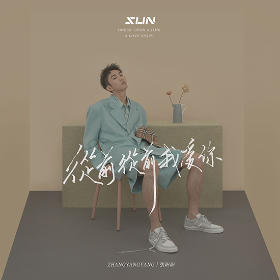 张阳阳《从前从前我爱你》发布 专辑将上线