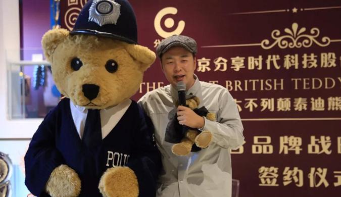 分享时代牵手大不列颠泰迪熊公司 开拓泰迪熊IP新模式