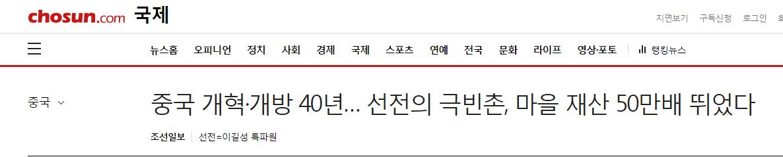 韩媒看中国改革开放40年:昔日贫困村财产增至50万倍