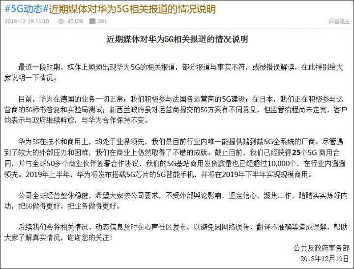 部分报道与事实不符!华为澄清海外5G业务情况