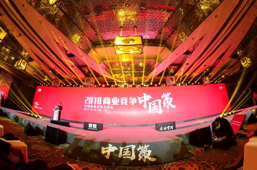 2018商业竞争中国策论坛  各界齐聚共议竞争制胜之道