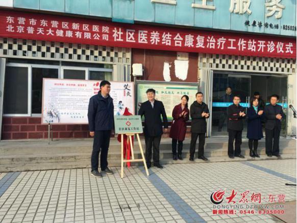 东营区新区社区医养结合康复治疗工作站正式开诊