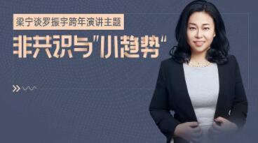 """梁宁对话得到APP创始人罗振宇——""""时间的朋友""""跨年演讲剧透"""