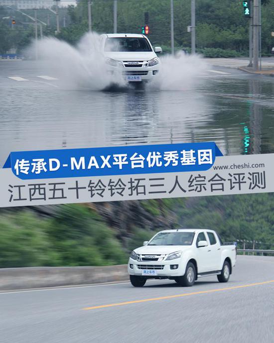 传承D-MAX平台优秀基因 铃拓三人综合评测