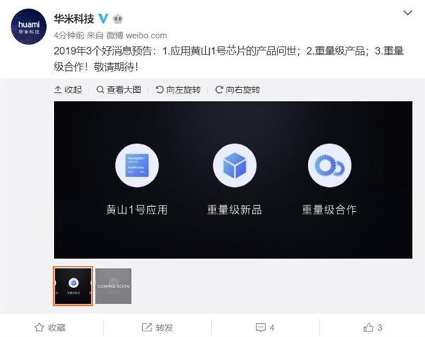 """华米:""""黄山1号""""芯片终端2019年问世"""