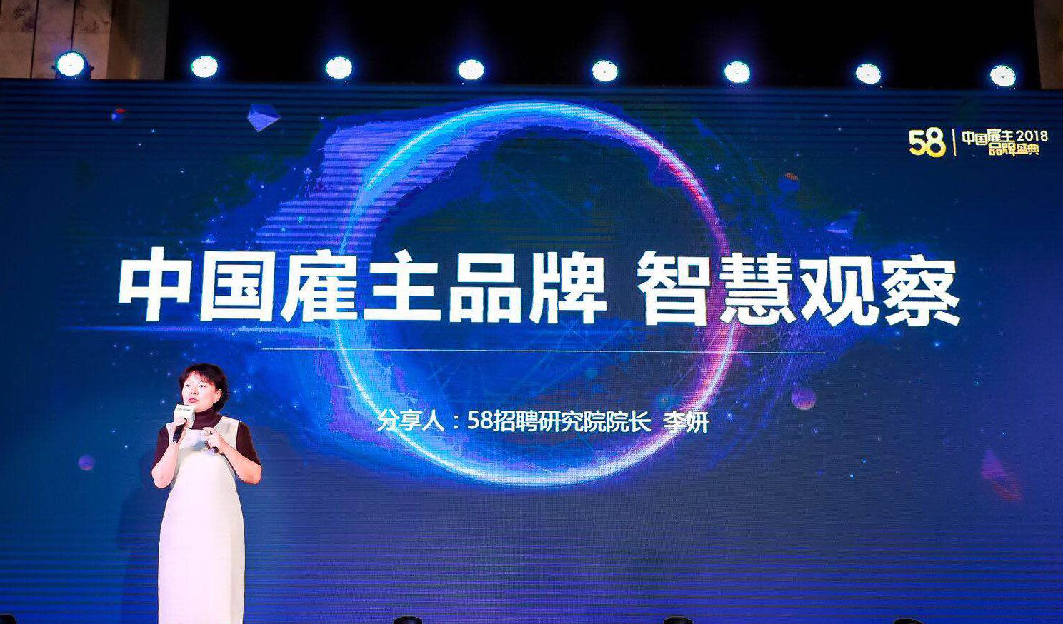 """58同城""""2018中国雇主品牌盛典""""上海站举办"""