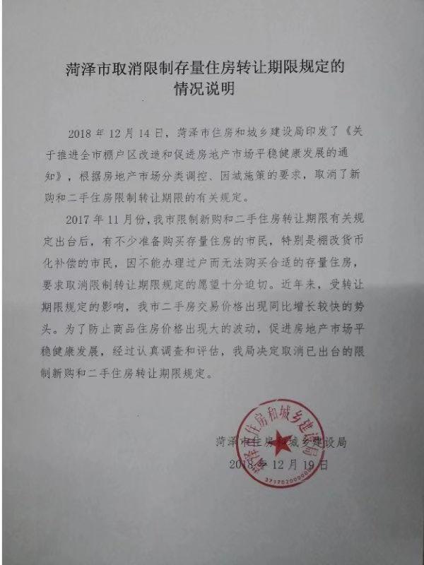 取消限购?菏泽住建局最新回应:实为取消限制转让期限