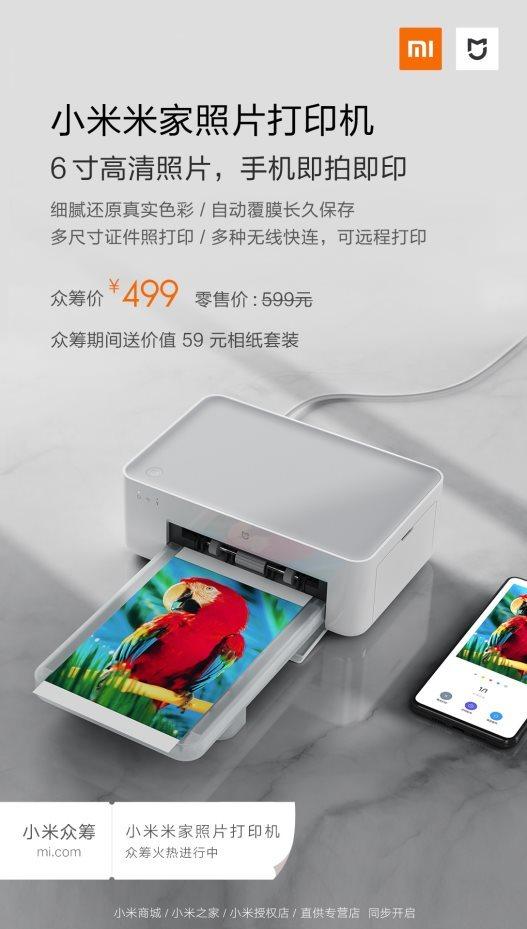 6寸高清照片手机即拍即印 米家照片打印机开启众筹