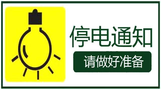 潍坊城区这些地方将停电(涉及奎文、潍城、高新、坊子)