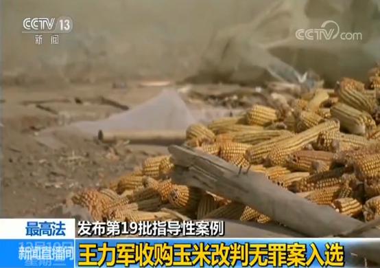 最高法发布第19批指导性案例 王力军收购玉米改判无罪案入选