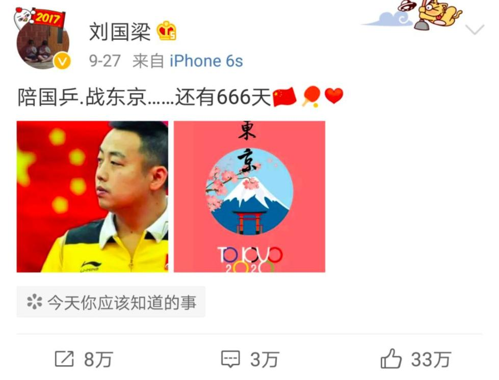 """刘国梁回应上任后的""""头号难题"""",网友:很提气!"""