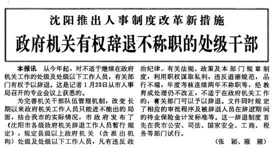 人事制度改革 沈阳走在全国前列