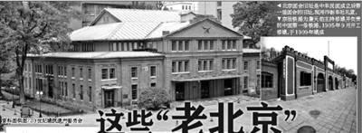 """这些""""老北京""""列入20世纪建筑遗产"""