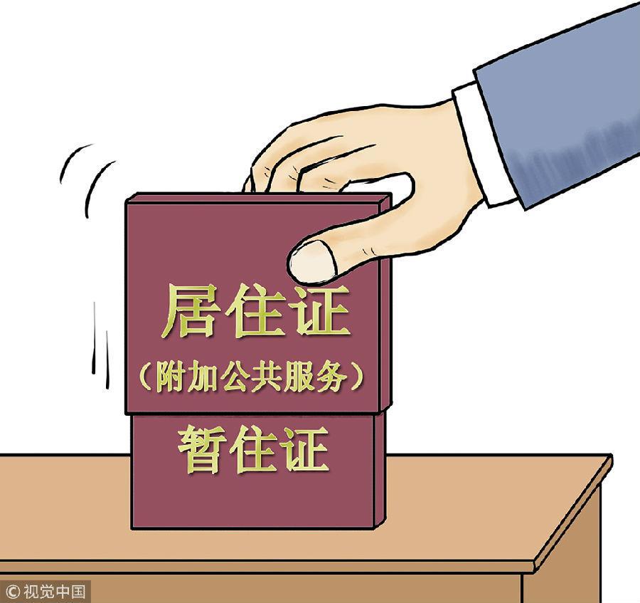 北京工作居住证核发缩短至20天
