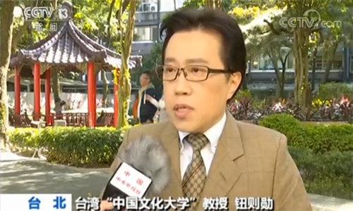 台湾学者:共同为民族复兴而奋斗