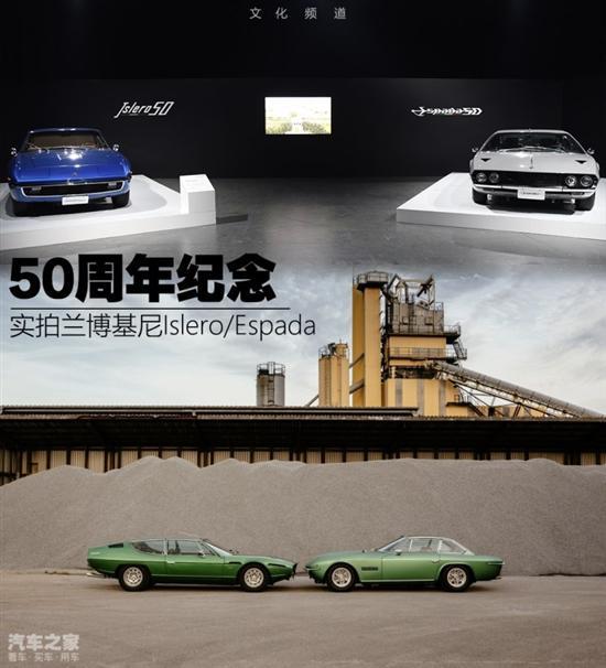 50周年纪念 实拍兰博基尼Islero/Espada