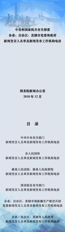 重磅!中央国家机关和地方2019年新闻发言人名单(附电话)