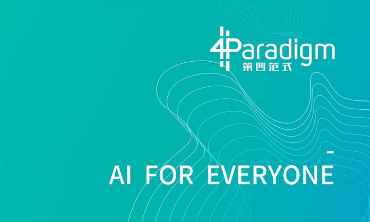 第四范式完成C轮融资 将加速AI规模化落地