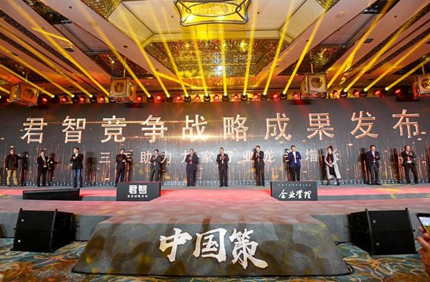 """""""2018商业竞争中国策""""论坛揭秘君智解法助商战"""